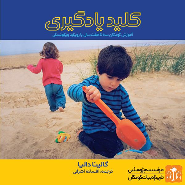 کلید یادگیری، آموزش کودکان از سه تا هفت سالگی با رویکرد ویگوتسکی