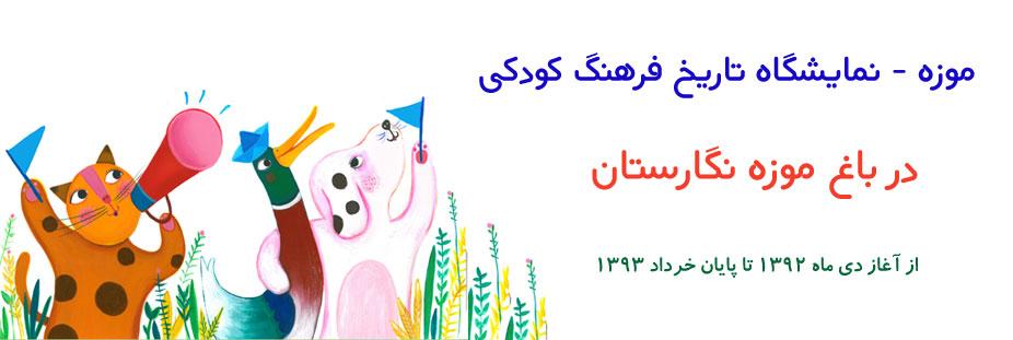 موزه - نمایشگاه تاریخ فرهنگ کودکی در باغ موزه نگارستان