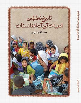 تاریخ تحلیلی ادبیات کودکان افغانستان