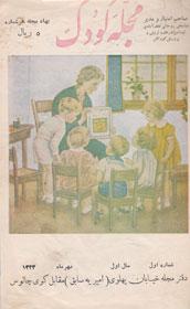 مجله کودک، نشریه ای برای خردسالان و دبستانی ها
