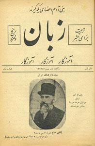 زبان، مجله ی جبار باغچه بان