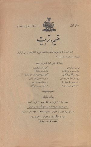تعلیم و تربیت، نشریه وزارت معارف