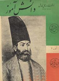 دانش آموز، نشریه وزارت فرهنگ