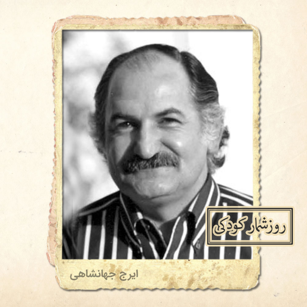 زادروز ایرج جهانشاهی قاجار