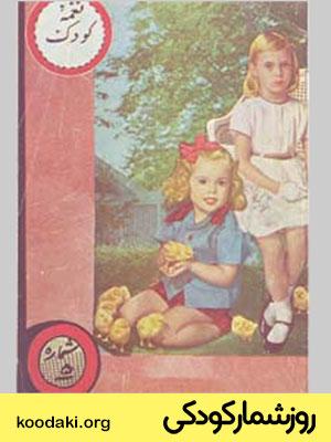 نغمه کودک، نشریه ای برای خردسالان