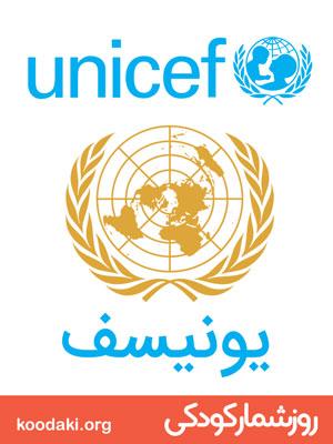 پایهگذاری دفتر یونیسف سازمان ملل unicef