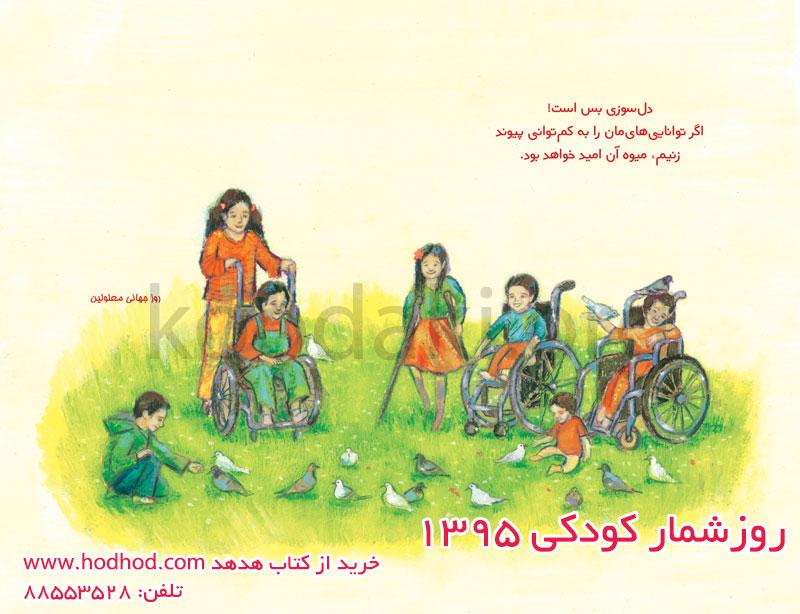 روزشمار کودکی ۱۳٩۵: کودک، خواندن، محیط زیست منتشر شد
