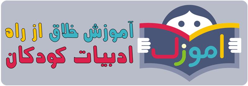 آموزک، آموزش خلاق از راه ادبیات کودکان