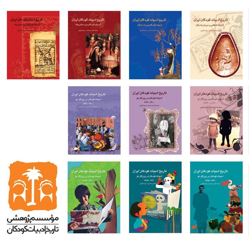 مجموعه کتابهای تاریخ ادبیات کودکان ایران