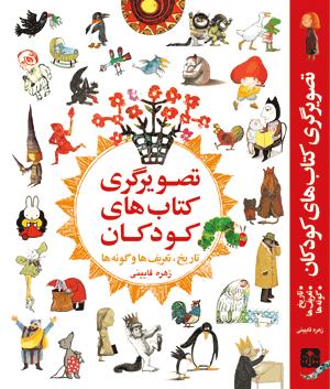 تصویرگری کتاب های کودکان