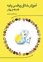 آموزش خلاق ریاضی پایه: فلسفه و روش