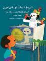 تاریخ ادبیات كودكان ایران جلد ۱۰
