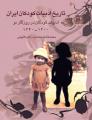تاریخ ادبیات كودكان ایران جلد ۵