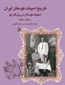 تاریخ ادبیات كودكان ایران جلد ۶