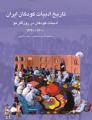 تاریخ ادبیات كودكان ایران جلد ۷