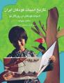 تاریخ ادبیات كودكان ایران جلد ۸