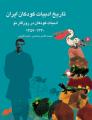 تاریخ ادبیات كودكان ایران جلد ۹