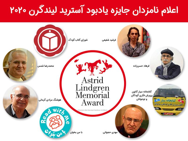 اعلام نامزدان جایزه یادبود آسترید لیندگرن ۲۰۲۰