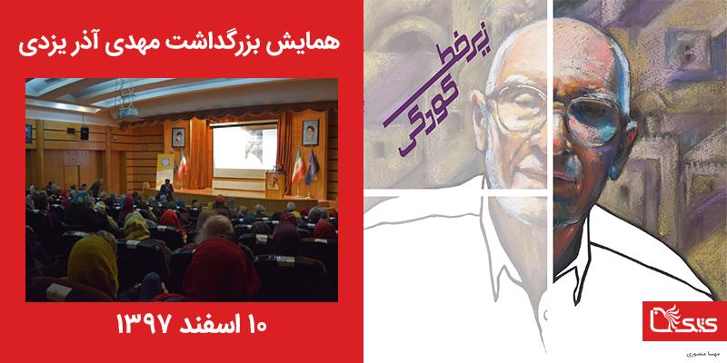 همایش بزرگداشت مهدی آذریزدی