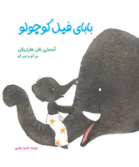 بابای فیل کوچولو