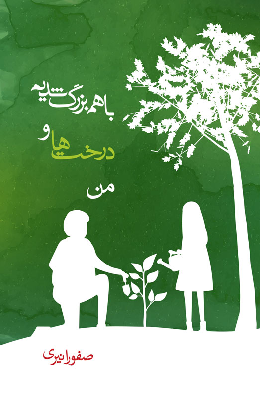 باهم بزرگ شدیم درختها و من