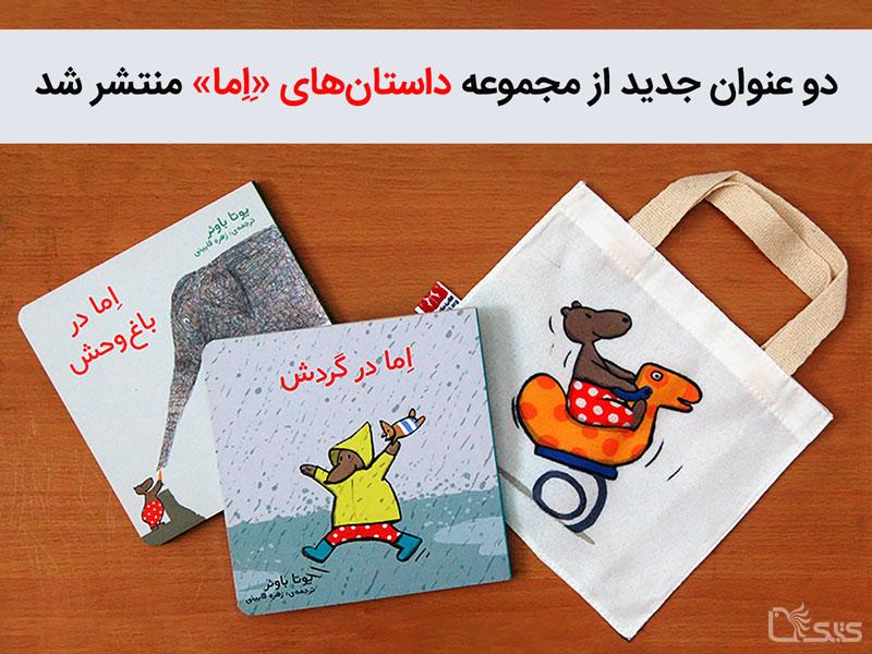دو عنوان جدید از مجموعه داستانهای «ِاِما» اثر یوتا باوئر منتشر شد