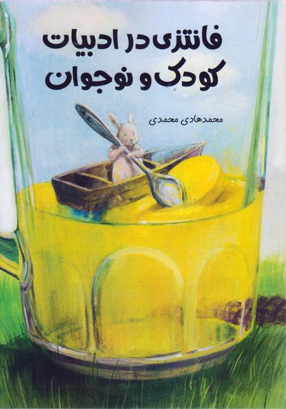 فانتزی در ادبیات کودک و نوجوان