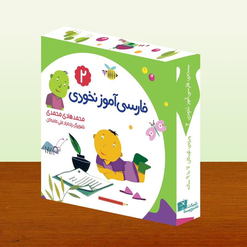 فارسی آموز نخودی ۲ (فارسی آموز ادبی)