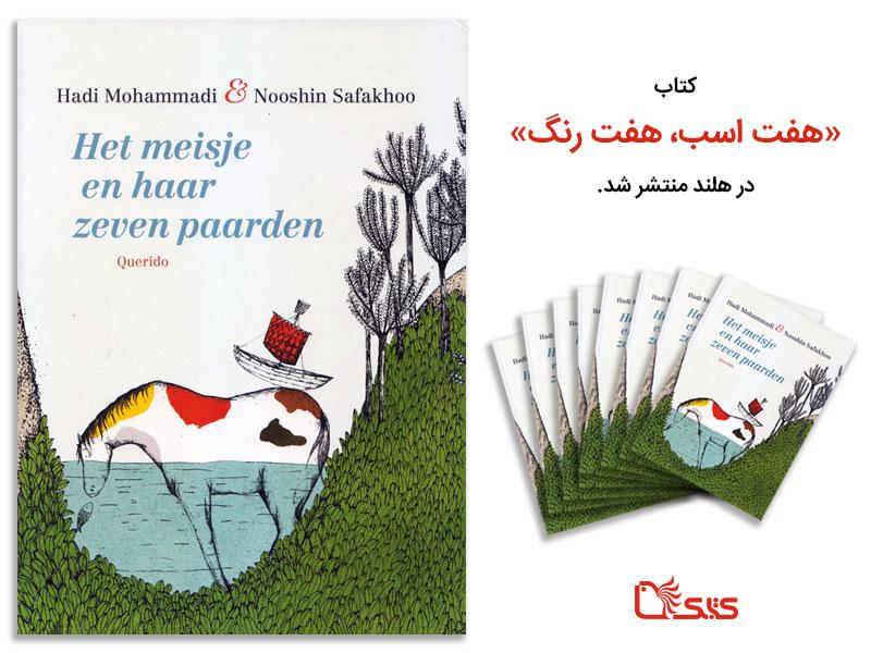 کتاب «هفت اسب، هفت رنگ» در هلند منتشر شد