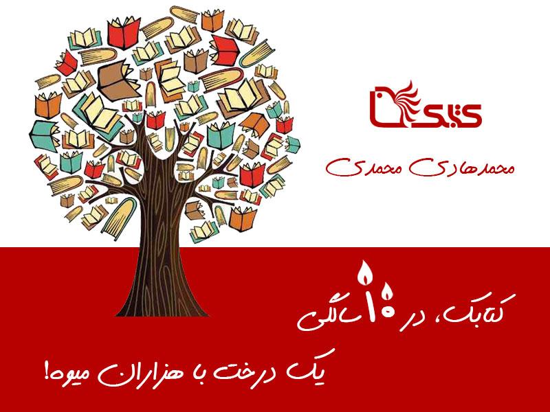 کتابک ، در دهسالگی، یک درخت با هزاران میوه!