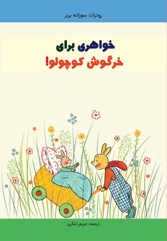 کتاب مقوایی خواهری برای خرگوش کوچولو