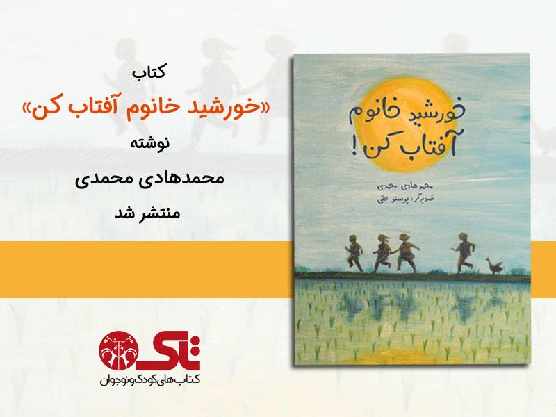 کتاب «خورشید خانوم آفتاب کن» نوشته محمدهادی محمدی منتشر شد