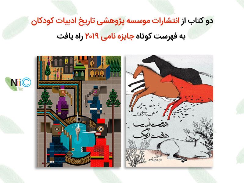 دو کتاب از انتشارات موسسه پژوهشی تاریخ ادبیات کودکان به فهرست کوتاه جایزه نامی ۲۰۱۹ راه یافت