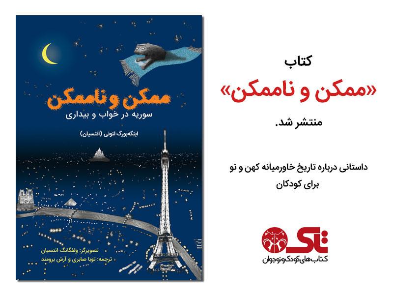 کتاب «ممکن و ناممکن» داستانی درباره تاریخ خاورمیانه کهن و نو برای کودکان منتشر شد
