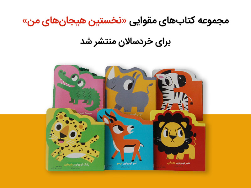 مجموعه کتابهای مقوایی «نخستین هیجانهای من» برای خردسالان منتشر شد