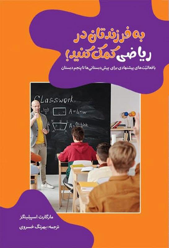 به فرزندتان در ریاضی کمک کنید!