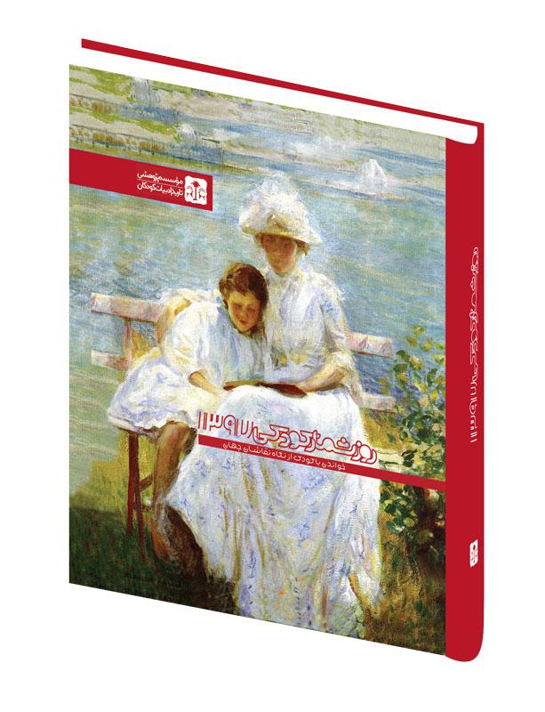 روزشمار کودکی ۱۳۹۷ – خواندن با کودک از نگاه نقاشان جهان