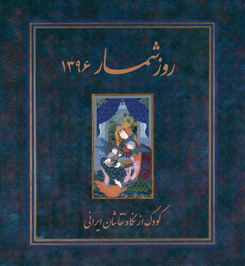 نام و یادی از توران میرهادی در روزشمار سال ۱۳۹۶