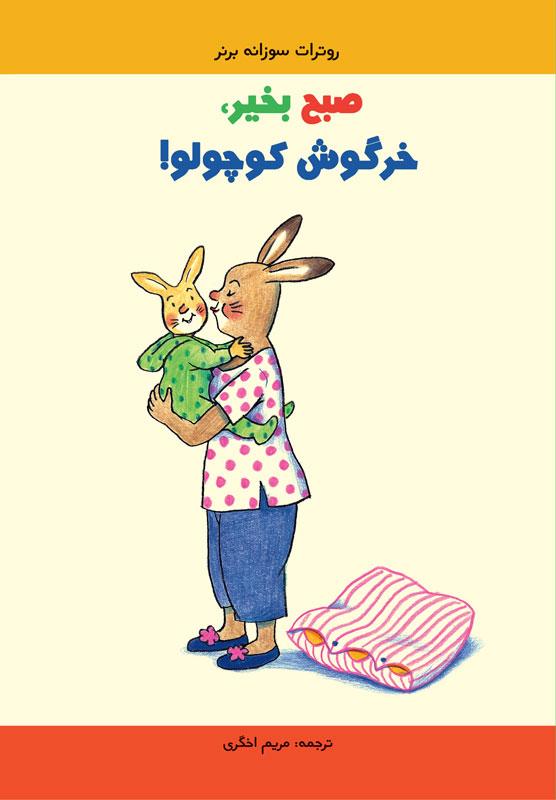 کتاب مقوایی صبح بخیر خرگوش کوچولو