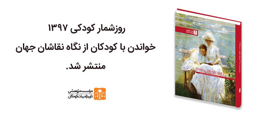 روزشمار کودکی ۱۳۹۷ با موضوع «خواندن با کودک از نگاه نقاشان جهان» منتشر شد