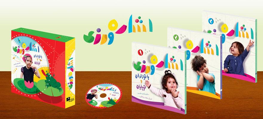 بسته «اشاره ورزی با نوزادان و نوپایان» منتشر شد