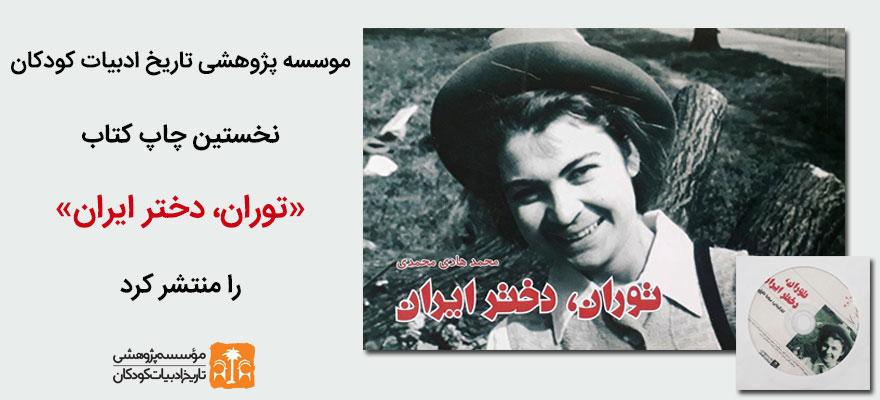 نخستین چاپ کتاب «توران، دختر ایران» منتشر شد