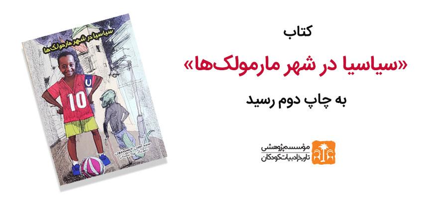 کتاب «سیاسیا در شهر مارمولکها» به چاپ دوم رسید
