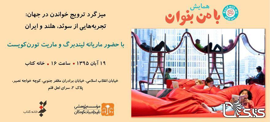 برگزاری میزگرد «ترویج خواندن در جهان: تجربههایی از سوئد، هلند و ایران»