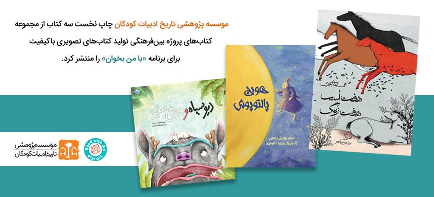 سه عنوان کتاب به قلم محمدهادی محمدی منتشر شد