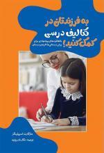 به فرزندتان در تکالیف درسی کمک کنید!