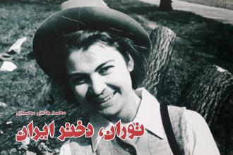 توران، دختر ایران – توران میرهادی اندیشهمند و روشنگر نهادگذار
