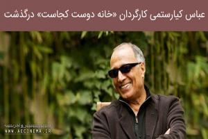 عباس کیارستمی کارگردان «خانه دوست کجاست» درگذشت