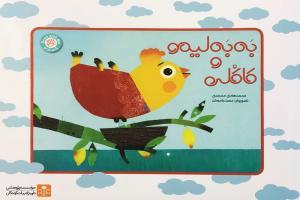 کتاب «به به لیمو و کاکلی» در قالب کامیشیبای منتشر شد