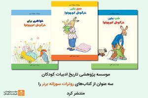 سه عنوان از کتاب های سوزانه برنر منتشر شد